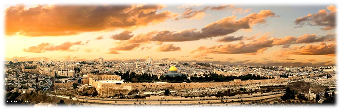 אם אשכחך ירושלים - יום ירושלים