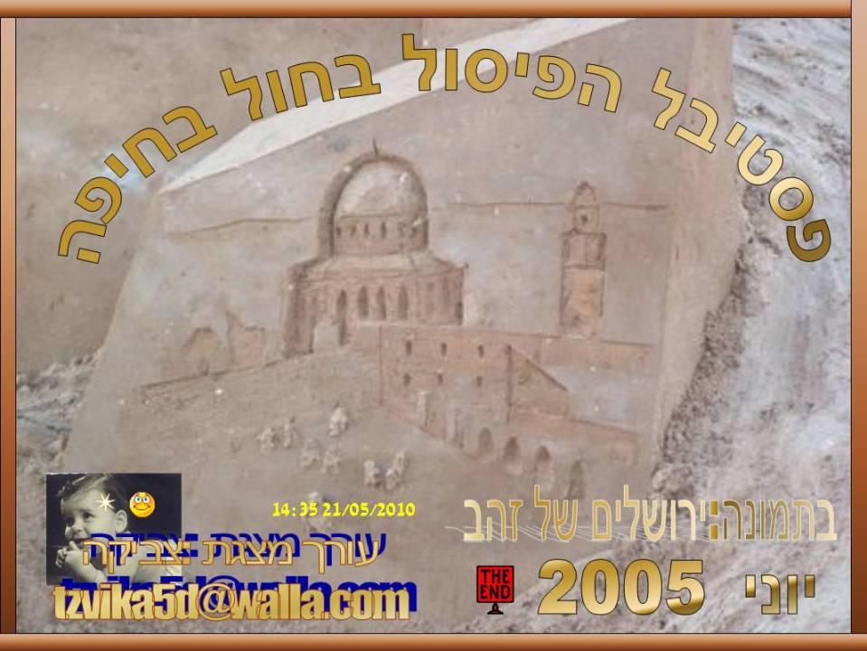 פיסול בחול - חוף הים בחיפה 2005