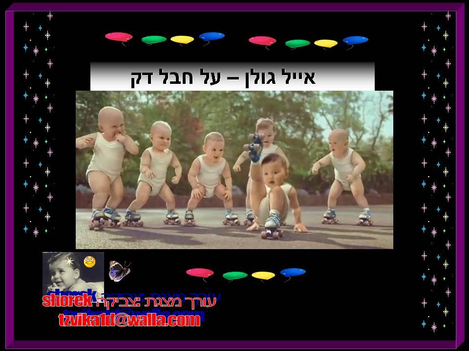 אייל גולן - על חבל דק...תינוקות מגניב