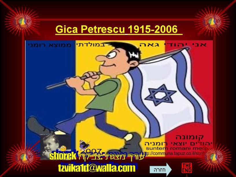 Gica Petrescu  1915 - 2006  [  קליפים [ יוטיוב