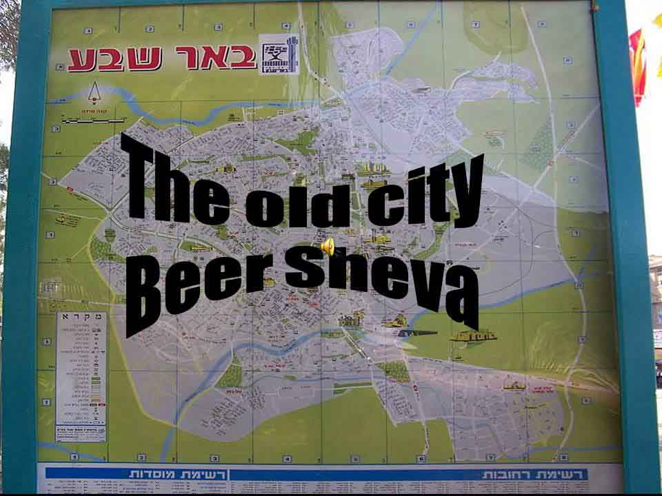 Beer Sheva, The Old City