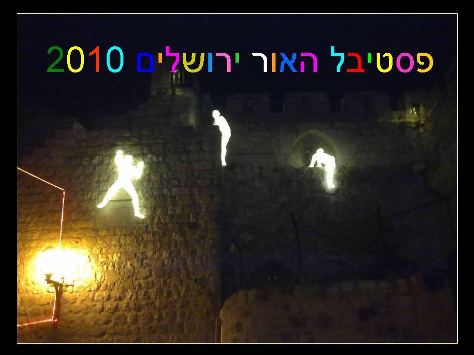 פסטיבל אורות ירושלים 2010