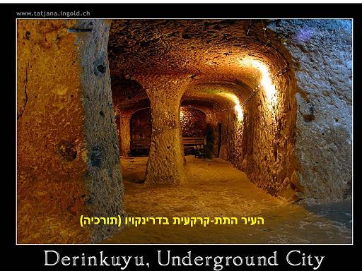 העיר התת קרקעית דרינקויו בתורקיה
