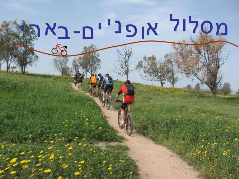 טיול אופניים באזור קיבוץ בארי