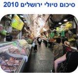 """סיכום טיולי ירושלים שנת תש""""ע"""