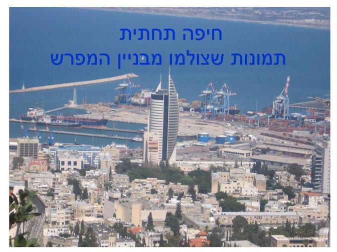 חיפה תחתית