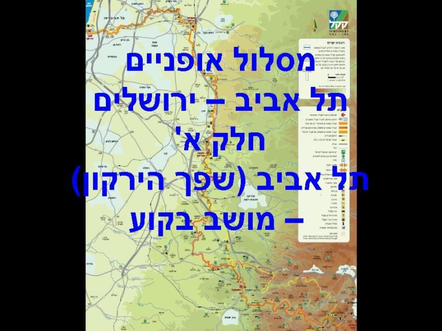 """מסלול אופניים ת""""א ירושלים חלק 1"""