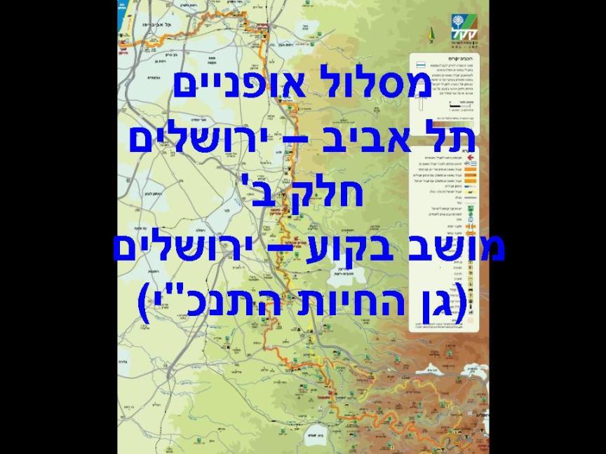 """מסלול אופניים ת""""א ירושלים חלק 2"""