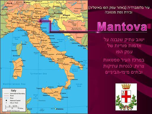 מנטובה וסירמיונה באיטליה