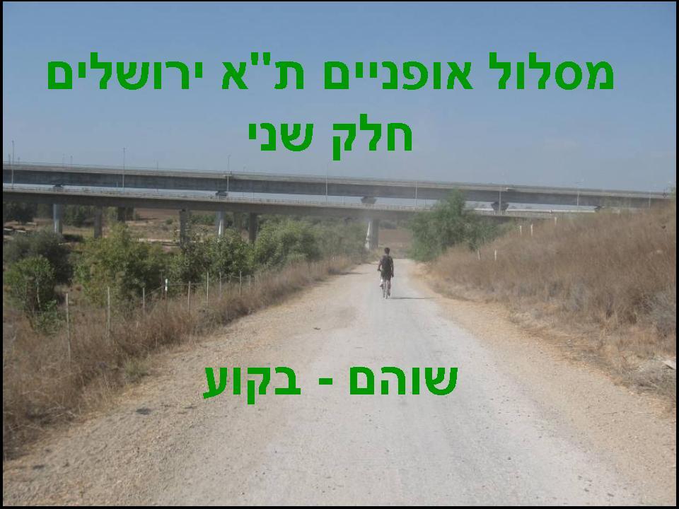 """שביל אופניים מים אל ים : ת""""א ירושלים קטע שני משוהם לבקוע"""