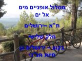"""שביל אופניים ת""""א ירושלים קטע שלישי בקוע -ירושלים"""