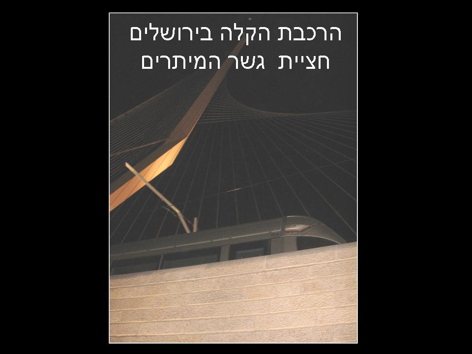 רכבת קלה בירושלים חציית גשר המיתרים