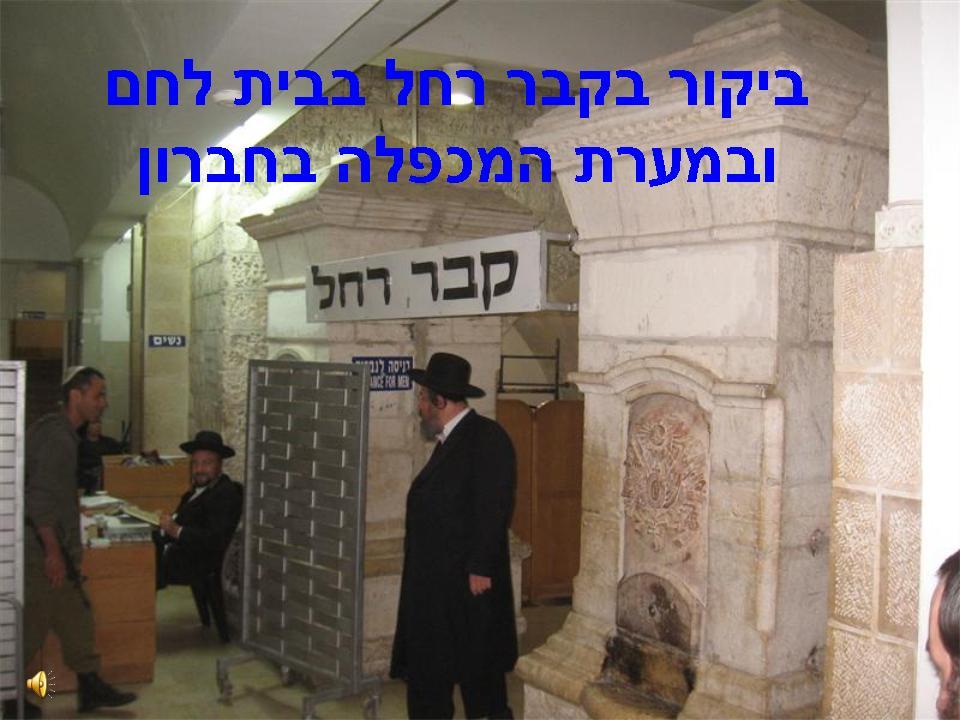 ביקור בקבר רחל ובמערת המכפלה