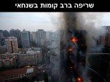 שריפה ברב קומות בשנחאי סין