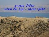 מסלול אופניים : ממצוקיי דרגות לקרן אל חאג'ר וחזרה