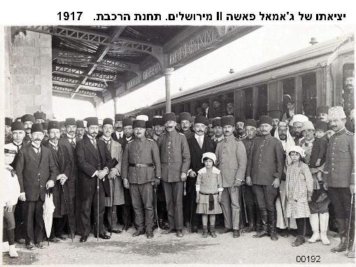 הרכבת בפלסטינה