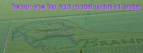 פרחי ארץ ישראל 2099
