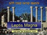 קפיצה קטנה ללוב - Leptis Magna