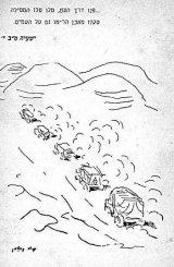 שיירות - במלחמת העצמאות