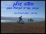 מסלול אופניים חוצה גולן קטע שני
