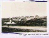 כאן היה ביתי - נוה יעקב