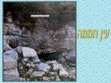 שביל ישראל - סיור מס 6 - חורבת חממה עד חניון מירון