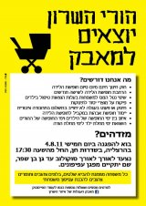 מחאת ההורים בישראל