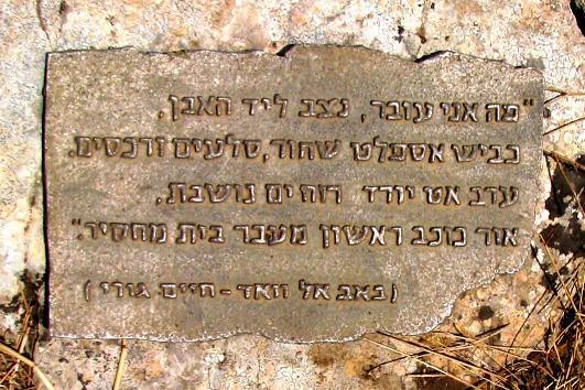 שביל ישראל סיור מס 29