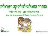 המדריך הזואולוגי לפוליטיקה הישראלית