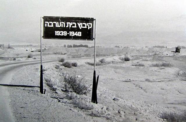 כאן היה ביתי - בית הערבה    חלק א