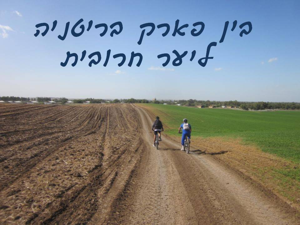 מסלול אופניים בשפלה
