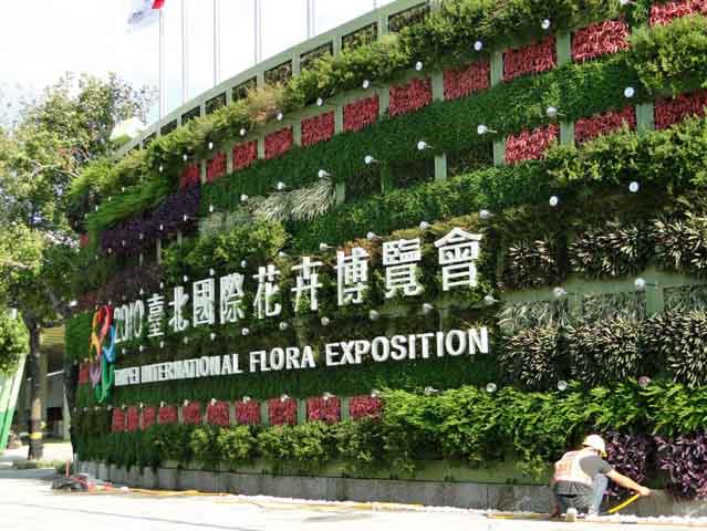 Taipei International Flora Exposition