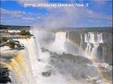 תמונות מדרום אמריקה