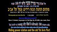 מתחם תחנת הכוח רידינג ונמל תל-אביב צילם ישראל בר-און