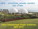 תערוכת הפרחים הבינלאומית חיפה 2012