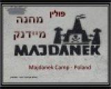 פולין - מחנה מיידאנק