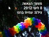 מצעד הגאווה, תל אביב 2012