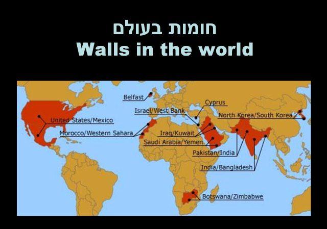 חומות בעולם