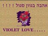 אהבה בסגול