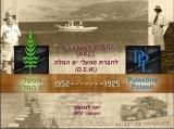 """מורשת ים המלח - חברת האשלג הא""""י"""
