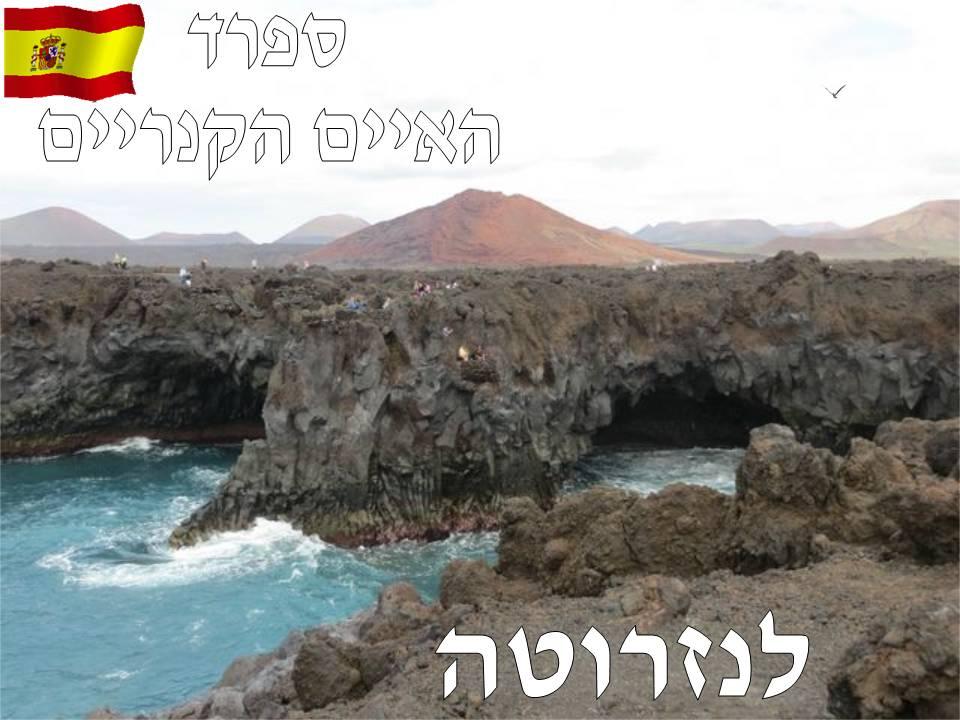 האיים הקנריים - לנזרוטה