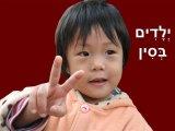 ילדים בסין