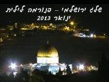 שלג בירושלים - ינואר 2013 - פנורמה ליללית