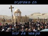 חג האפיפניה (התגלות) בקאסר אל יהוד