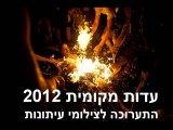 עדות מקומית 2012