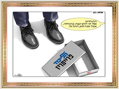 בחירות 2013 קריקטורות