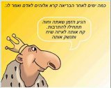 ויהי לאחר ששת ימי הבריאה...