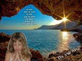 שרה פלג - אלוהים שמור על אמא