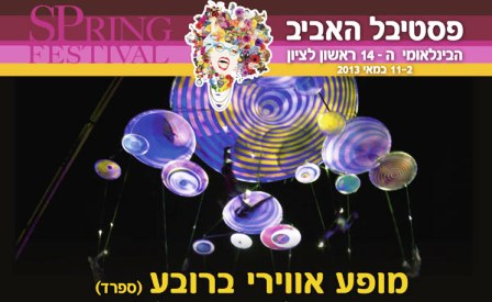 פסטיבל אביב בראשון לציון מופע אוירי מספרד 2013   MUARE