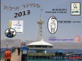 סמינר אילת 2013
